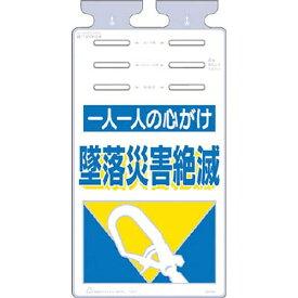 つくし工房 TSUKUSHI KOBO つるしっこ 「一人一人の心がけ墜落災害絶滅」 SK505