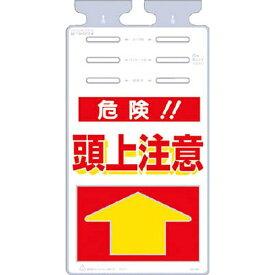 つくし工房 TSUKUSHI KOBO つるしっこ 「危険頭上注意」 SK509