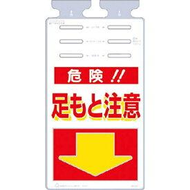 つくし工房 TSUKUSHI KOBO つるしっこ 「危険足もと注意」 SK510
