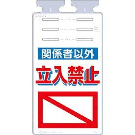 つくし工房 TSUKUSHI KOBO つるしっこ 「関係者以外立入禁止」 SK511