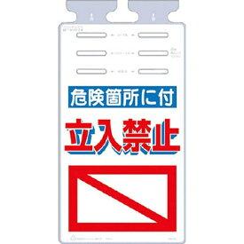 つくし工房 TSUKUSHI KOBO つるしっこ 「危険箇所に付立入禁止」 SK512