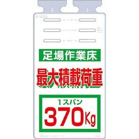 つくし工房 TSUKUSHI KOBO つるしっこ 「足場作業床 最大積載荷重370kg」 SK514D