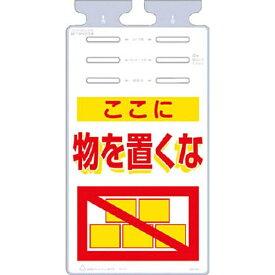 つくし工房 TSUKUSHI KOBO つるしっこ 「ここに物を置くな」 SK515