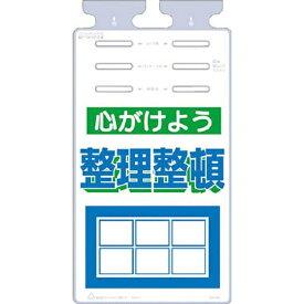 つくし工房 TSUKUSHI KOBO つるしっこ 「心がけよう整理整頓」 SK516