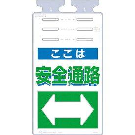 つくし工房 TSUKUSHI KOBO つるしっこ 「ここは安全通路」 SK517