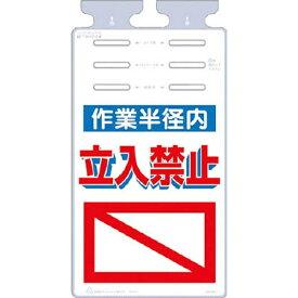 つくし工房 TSUKUSHI KOBO つるしっこ 「作業半径内立入禁止」 SK522