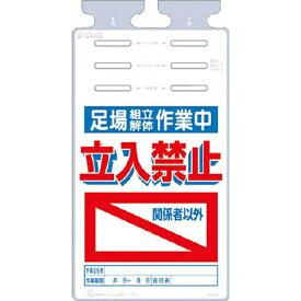 つくし工房 TSUKUSHI KOBO つるしっこ 「足場組立解体作業中 関係者以外立入禁止」 SK525