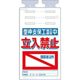 つくし工房 TSUKUSHI KOBO つるしっこ 「型枠支保工組立解体中 関係者以外立入禁止」 SK526