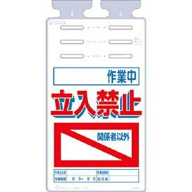 つくし工房 TSUKUSHI KOBO つるしっこ 「作業中 関係者以外立入禁止」 SK532