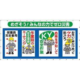 つくし工房 TSUKUSHI KOBO コンビネーションメッシュ めざそう みんなの力でゼロ災害 SY301
