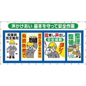 つくし工房 TSUKUSHI KOBO コンビネーションメッシュ 声かけあい 基本を守って安全作業 SY302