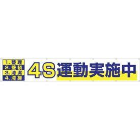 つくし工房 TSUKUSHI KOBO 大型横幕 「4S運動実施中」 ヒモ付き 691