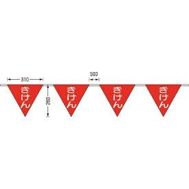 つくし工房 TSUKUSHI KOBO ロープ三角標識 片面「きけん」 旗10連 699A