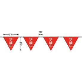 つくし工房 TSUKUSHI KOBO ロープ三角標識 片面「立入禁止」 旗10連 699C