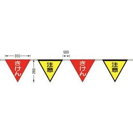 つくし工房 TSUKUSHI KOBO ロープ三角標識 片面「きけん」「注意」 旗10連 699F