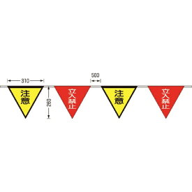つくし工房 TSUKUSHI KOBO ロープ三角標識 片面「立入禁止」「注意」 旗10連 699G