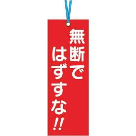 つくし工房 TSUKUSHI KOBO 壁つなぎタグ 「無断ではずすな」 ビニタイ付き 391