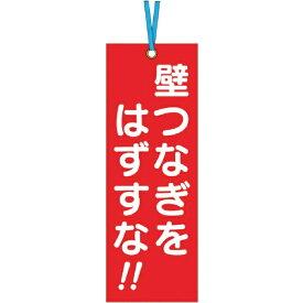 つくし工房 TSUKUSHI KOBO 壁つなぎタグ 「壁つなぎをはずすな」 ビニタイ付き 391A