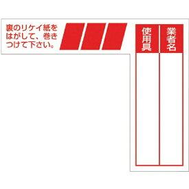 つくし工房 TSUKUSHI KOBO ケーブルタグ 巻き付け式 赤 29E