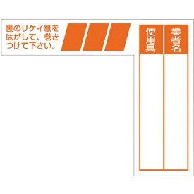 つくし工房 TSUKUSHI KOBO ケーブルタグ 巻き付け式 オレンジ 29G