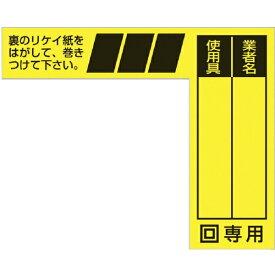 つくし工房 TSUKUSHI KOBO ケーブルタグ 巻き付け式 二重絶縁 29H