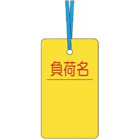 つくし工房 TSUKUSHI KOBO ケーブルタグ 荷札式 「負荷名」 両面印刷 ビニタイ付き 30B