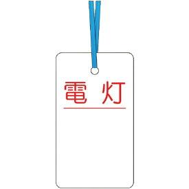 つくし工房 TSUKUSHI KOBO ケーブルタグ 荷札式 「電灯」 両面印刷 ビニタイ付き 30D