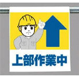 ユニット UNIT ワンタッチ取付標識 上部作業中 ターポリン 600×450 34058A
