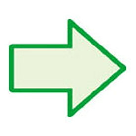 ユニット UNIT 蓄光矢印ステッカー(緑枠) 100×120mm 合成樹脂 82453