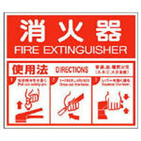 ユニット UNIT 消防標識 消火器ABC使用法・エコユニボード・215×250 82625
