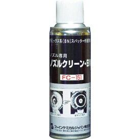 ファインケミカルジャパン FINE CHEMICALS ノズルクリーン・BN 220ml FC151