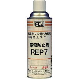 ファインケミカルジャパン FINE CHEMICALS 帯電防止剤 REP7 420ml FC174