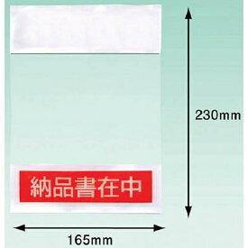 パピルスカンパニー PAPYRUS COMPANY デリバリーパック  (納品書在中) 部分糊タイプ 165×230 PA012T (1パック100枚)