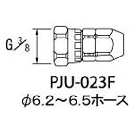 アネスト岩田 ANEST IWATA ホースジョイント G3/8袋ナット PJU023F