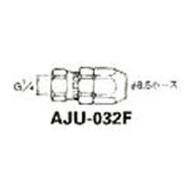 アネスト岩田 ANEST IWATA ホースジョイント G1/4袋ナット AJU032F