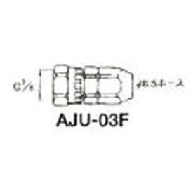 アネスト岩田 ANEST IWATA ホースジョイント G3/8袋ナット AJU03F
