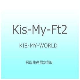 エイベックス・エンタテインメント Avex Entertainment Kis-My-Ft2/KIS-MY-WORLD 初回生産限定盤B 【CD】 【代金引換配送不可】