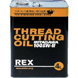 レッキス工業 REX ステンレス鋼管用オイル 100SW-R 4L  100SWR4