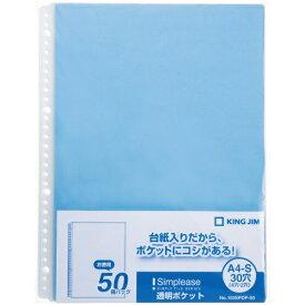 キングジム KING JIM シンプリーズ透明ポケット50P 青 103SPDP50B (1パック50枚)
