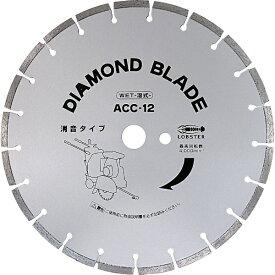 ロブテックス Lobtex ダイヤモンド土木用ブレード(湿式) 305mm ACC12