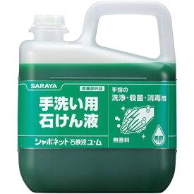 サラヤ saraya ハンドソープ シャボネット石鹸液ユ・ム 5kg 23321