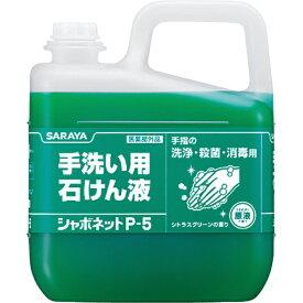 サラヤ saraya 手洗い石けん液 シャボネットP-5 5kg 30827【rb_pcp】