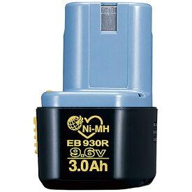 工機ホールディングス Koki 電池パック EB930R