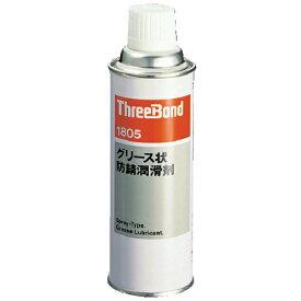 スリーボンド ThreeBond スプレーグリス 防錆潤滑剤 TB1805 340ml TB1805
