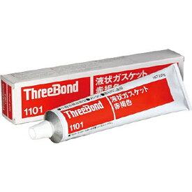 スリーボンド ThreeBond 液状ガスケット TB1101 200g 赤褐色 TB1101200