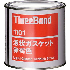 スリーボンド ThreeBond 液状ガスケット TB1101 1kg 赤褐色 TB11011