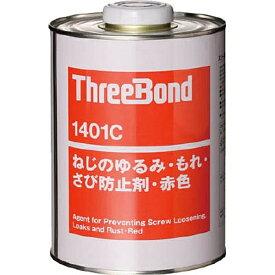 スリーボンド ThreeBond ネジロック TB1401C 1kg 赤色 TB1401C1