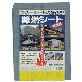 萩原工業 HAGIHARA 難燃シートグレー 1.8m×1.8m NNS1818