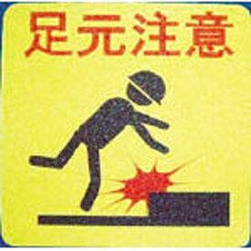 ノリタケ Noritake プリントノンスリップ(足元注意) PNSPSAT