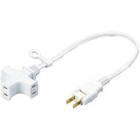 正和電工 Seiwa Denko マルチタップ付延長コード 白 T-30MG [0.4m /3個口 /スイッチ無]